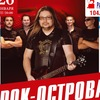 РОК-ОСТРОВА 26 января в «Максимилианс» Челябинск