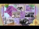 Видеопоздравление Амине Залялетдиновой с днём рождения