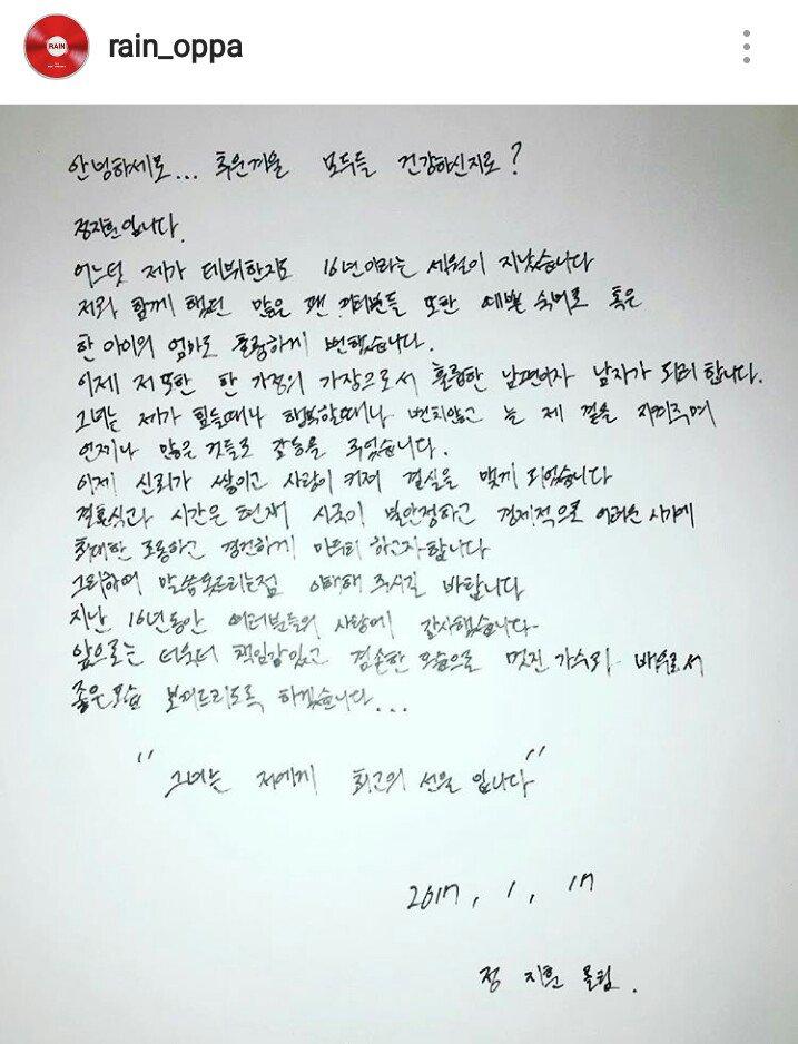 Рейн ...  любящим дождик ))) Пи / Bi (Rain) / Чон Чжи Хун / Jeong Ji Hoon  - Страница 15 D3_gRyXr854