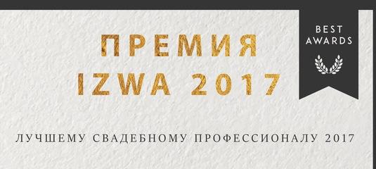 Iwa член ассоциации