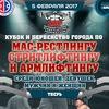 Кубок Твери 2017   Мас-рестлинг и Армлфитинг