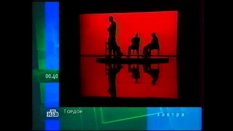 Программа передач и конец эфира (НТВ, 21.11.2001)