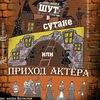 «Шут в сутане, или Приход актёра» 29.12