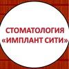 Имплант Сити / СТОМАТОЛОГИЯ / IMPLANTCITY