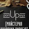 PORTUPEYA - майстерня шкіряних виробів