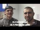 Гарри Топор Тони Раут приглашают на концерты в Краснодаре и Ростове-на-Дону