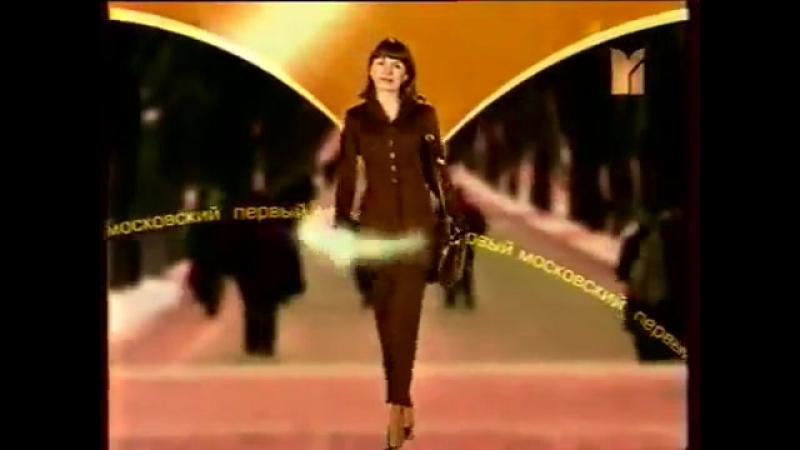 Реклама, заставки (вечерняя и Кино будет!) (2000).Канал М1