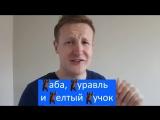 Самая cтрашная буква в русском алфавите