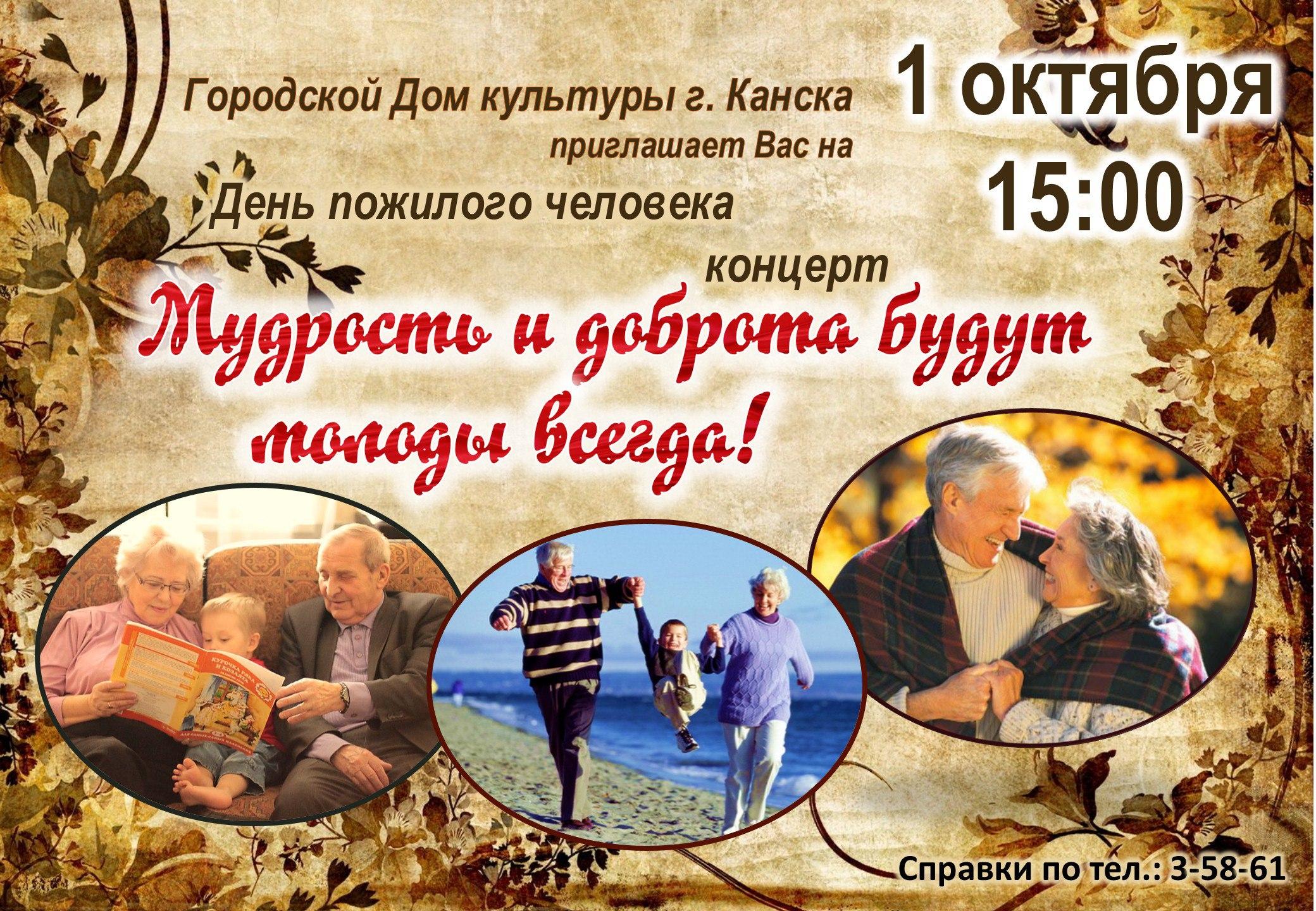Фон открытки ко дню пожилого человека