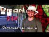 DroN DSK(Внуки Рэпа)-Остаться человеком
