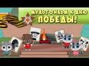 Бессмертный Полк / День Победы 2017 / 9 Мая - Развивающий мультфильм от Тим Тим ТВ