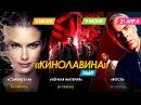69 Сериалы Сшиватели 3 сезон Чёрная материя 3 сезон Босх 3 сезон киноЛАВина