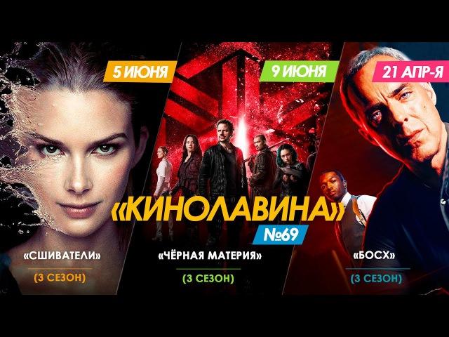 69) Сериалы Сшиватели - 3 сезон, Чёрная материя - 3 сезон, Босх - 3 сезон [киноЛАВина]