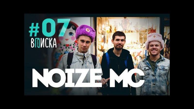 Вписка с Noize MC реакция на Versus Гнойного, Гидропонка и Адик, снимаем Коррозию хип-хопа