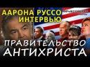 АНТИХРИСТ и его правительство. РАЗОБЛАЧЕНИЕ планов мирового правительства инт ...