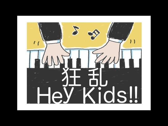 THE ORAL CIGARETTES「狂乱 Hey Kids!!」-ピアノバンドアレンジ