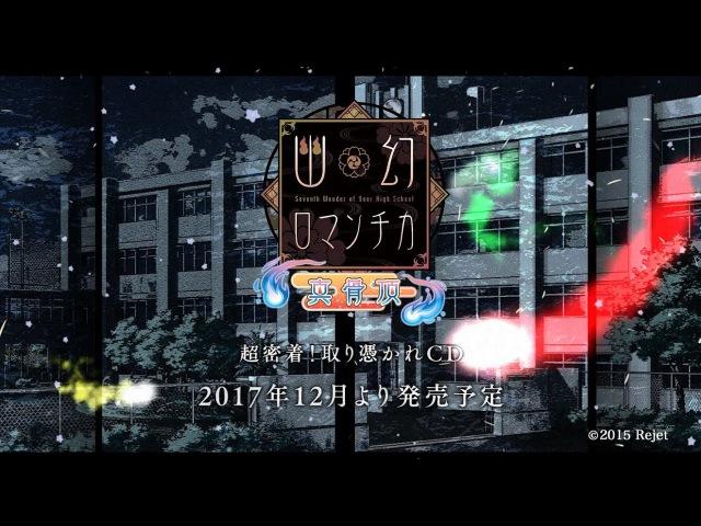 Rejet 幽幻ロマンチカ 真骨頂 PV