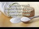 Лечение содой Записи Елены Рерих зачем вам нужно принимать соду