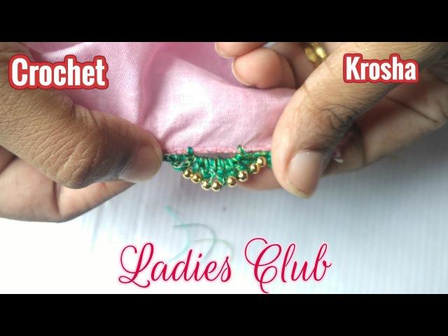 How to Add beads to Crochet Krosha Saree Tassels I tutorials for Beginners
