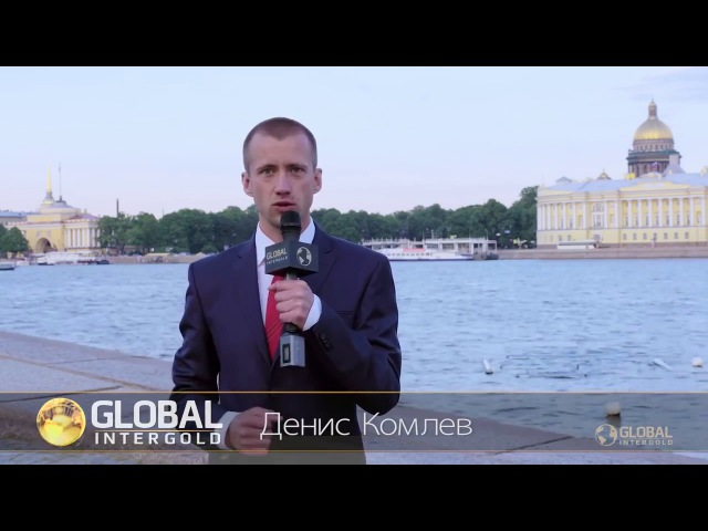 Global InterGold Денис Комлев о двух плюсах интернет магазина