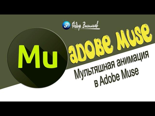 66. Мультяшная анимация в Adobe Muse
