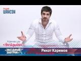 Звездный завтрак Ринат Каримов