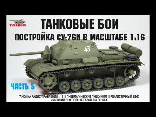 Постройка модели СУ-76И в масштабе 1:16 ч. 5
