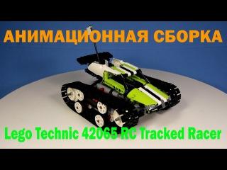 Lego Technic 42065 RC Tracked Racer / Анимированная сборка ЛЕГО Техник 42065 Скоростной Вездеход