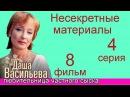 Даша Васильева Любительница частного сыска Фильм 8 Несекретные материалы 4 часть