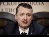 Гиркин: Путин ведет себя как #шлюха