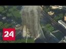 Пожар в лондонской высотке матери выбрасывали детей из окон