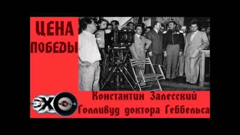 Голливуд доктора Геббельса | Цена победы | Эхо москвы