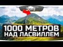 1000 МЕТРОВ НАД ЛАСВИЛЛЕМ ● Супер-прострелы WoT