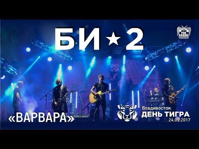 Би-2 - Варвара (Live, Владивосток, 24.09.2017)