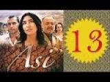 Аси  Ас серия 13 Турецкий сериал