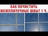 КАК ОЧИСТИТЬ ШВЫ между плиткой БЫСТРО? ТОП 10 способов чистки межплиточных швов (1...