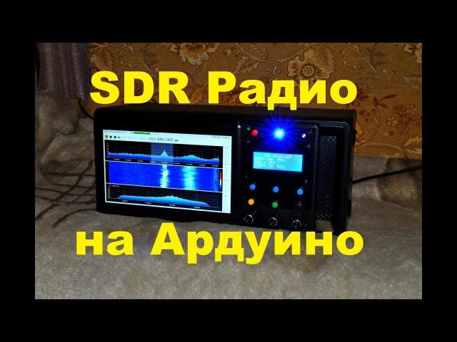 SDR Приемник на Ардуино часть 1