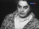 Алла Демидова - театральное зазеркалье - 2 из 8 (канал Культура 2010-12-13)