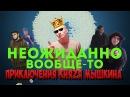 Приключения Князя Мышкина (2016)   ВОСЬМАЯ СЕРИЯ