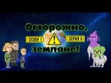 Сериал Осторожно, Земляне! 1 сезон  6 серия  смотреть онлайн видео, бесплатно!