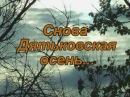 Снова дятьковская осень.mpg