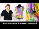 Модель шифоновой блузки со сборками Как сшить летний топ на шелковой подкладке Идея работы с шифоном