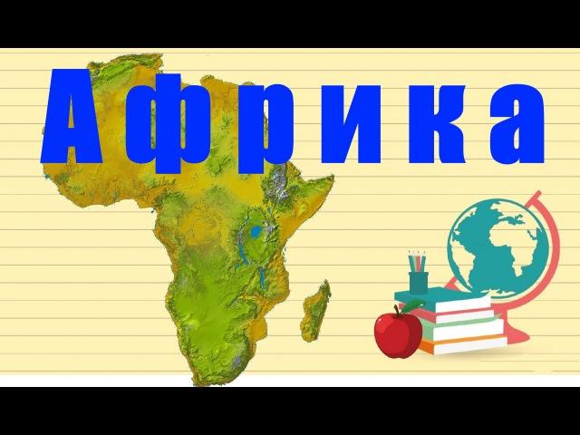 🌍 АФРИКА 🌍
