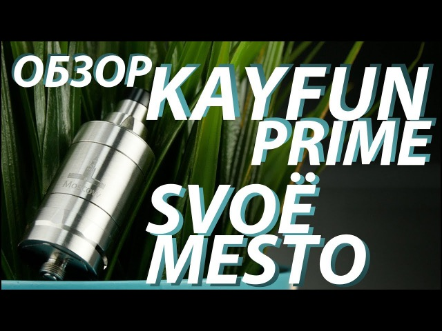 Kayfun Prime от Svoё Mesto | Обзор