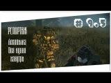 Бандитские будни [#9.5] - ДЕФ базы DESTROYER'ов