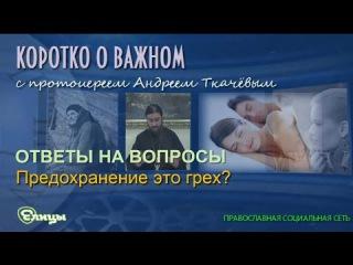 Предохранение это грех? Протоиерей Андрей Ткачев