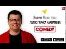Голос Гарика Харламова в Яндекс.Навигаторе - Офис камеди клаб! Маршрут построен!...