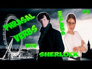 Фразовые глаголы с Sherlock Holmes#3