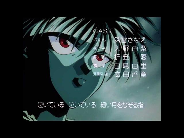 Yu Yu Hakusho Ending 3 - Anbaransu Na Kiss o Shite [HD]
