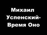 Михаил Успенский-Время Оно